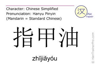 Caractère chinois  ( zhijiayou / zhĭjiăyóu ) avec prononciation (traduction française: vernis à ongles )