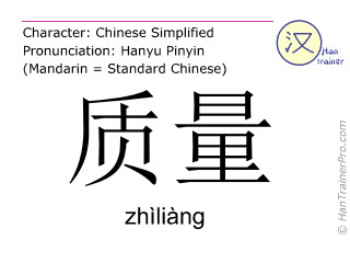 Chinesische Schriftzeichen  ( zhiliang / zhìliàng ) mit Aussprache (Deutsche Bedeutung: Qualität )
