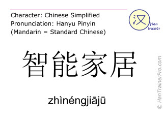 Chinese characters  ( zhinengjiaju / zhìnéngjiājū ) with pronunciation (English translation: smart home )