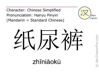 Chinesische Schriftzeichen  ( zhiniaoku / zhĭniàokù ) mit Aussprache (Deutsche Bedeutung: Windel )