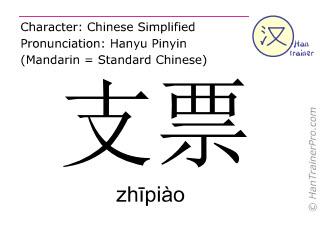Chinesische Schriftzeichen  ( zhipiao / zhīpiào ) mit Aussprache (Deutsche Bedeutung: Scheck )
