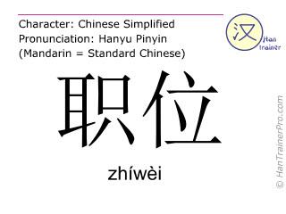 Caractère chinois  ( zhiwei / zhíwèi ) avec prononciation (traduction française: position )