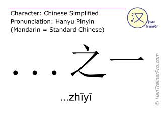 Caractère chinois  ( ...zhiyi / ...zhīyī ) avec prononciation (traduction française: l'un des ... )