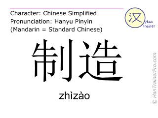 Caractère chinois  ( zhizao / zhìzào ) avec prononciation (traduction française: fabrication )