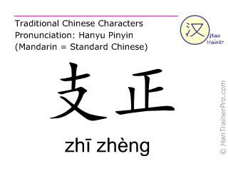 Chinese characters  ( zhi zheng / zhī zhèng ) with pronunciation (English translation: Small Intestine 7 )