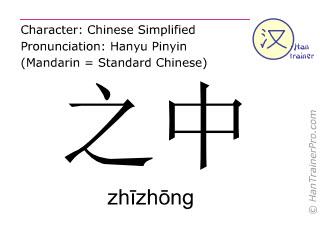 Chinesische Schriftzeichen  ( zhizhong / zhīzhōng ) mit Aussprache (Deutsche Bedeutung: unter )