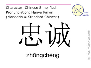 English translation of 忠诚 ( zhongcheng / zhōngchéng