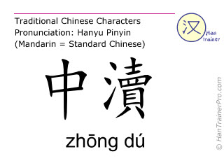 Chinese characters  ( zhong du / zhōng dú ) with pronunciation (English translation: Gall Bladder 32 )