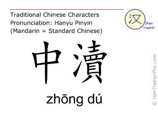Chinese characters  ( zhong du / zhōng dú ) with pronunciation (English translation: Gall Bladder 32 )