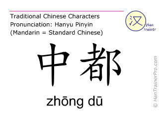 Chinese characters  ( zhong du / zhōng dū ) with pronunciation (English translation: Liver 6 )