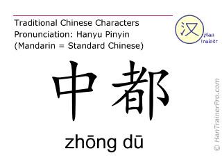Chinesische Schriftzeichen  ( zhong du / zhōng dū ) mit Aussprache (Deutsche Bedeutung: Leber 6 )