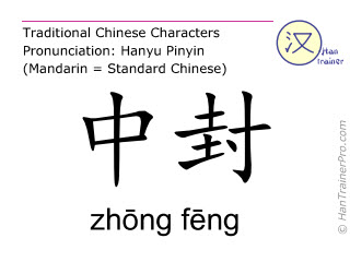 Chinese characters  ( zhong feng / zhōng fēng ) with pronunciation (English translation: Liver 4 )