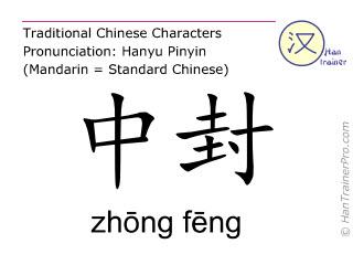 Caractère chinois  ( zhong feng / zhōng fēng ) avec prononciation (traduction française: foie 4 )