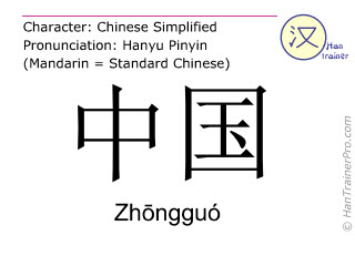 'Chinese characters  ( Zhongguo / Zh&#333ngguó ) with pronunciation (English translation: China )' from the web at 'http://www.hantrainerpro.com/hanzi/zhongguo_china-chinese-character.jpg'