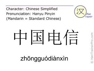 Chinese characters  ( zhongguodianxin / zhōngguódiànxìn ) with pronunciation (English translation: China Telecom )