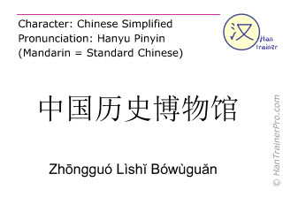 'Chinese characters  ( Zhongguo Lishi Bowuguan / Zh&#333ngguó Lìsh&#301 Bówùgu&#259n ) with pronunciation (English translation: Museum of Chinese History )' from the web at 'http://www.hantrainerpro.com/hanzi/zhongguoli_museumofch-chinese-character.jpg'