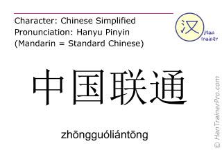Caractère chinois  ( zhongguoliantong / zhōngguóliántōng ) avec prononciation (traduction française: China Unicom )