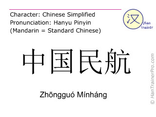 Chinese characters  ( Zhongguo Minhang / Zhōngguó Mínháng ) with pronunciation (English translation: CAAC )