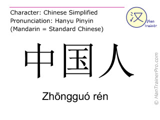 Chinese characters  ( Zhongguo ren / Zhōngguó rén ) with pronunciation (English translation: Chinese (person) )