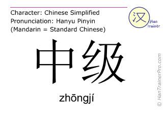 Chinesische Schriftzeichen  ( zhongji / zhōngjí ) mit Aussprache (Deutsche Bedeutung: mittlere Stufe )