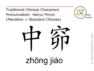 Chinese characters  ( zhong jiao / zhōng jiáo ) with pronunciation (English translation: Bladder 33 )