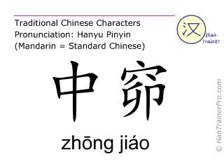 Chinesische Schriftzeichen  ( zhong jiao / zhōng jiáo ) mit Aussprache (Deutsche Bedeutung: Blase 33 )