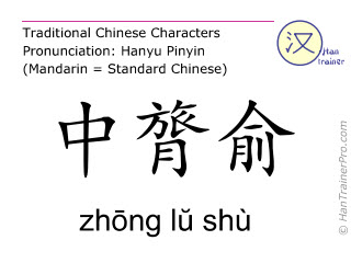 Caractère chinois  ( zhong lu shu / zhōng lŭ shù ) avec prononciation (traduction française: vessie 29 )