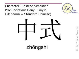 汉字  ( zhongshi / zhōngshì ) 包括发音 (英文翻译: Chinese style )