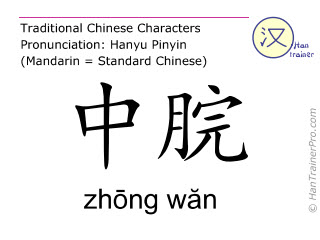Chinesische Schriftzeichen  ( zhong wan / zhōng wăn ) mit Aussprache (Deutsche Bedeutung: Ren Mai 12 )