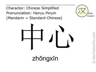 汉字  ( zhongxin / zhōngxīn ) 包括发音 (英文翻译: centre )