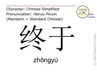 Chinesische Schriftzeichen  ( zhongyu / zhōngyú ) mit Aussprache (Deutsche Bedeutung: endlich )