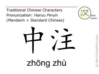Caractère chinois  ( zhong zhu / zhōng zhù ) avec prononciation (traduction française: rein 15 )