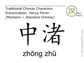 Caractère chinois  ( zhong zhu / zhōng zhŭ ) avec prononciation (traduction française: trois foyers 3 )