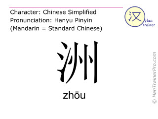 Caractère chinois  ( zhou / zhōu ) avec prononciation (traduction française: continent )