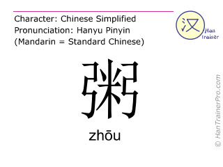 Chinese characters  ( zhou / zhōu ) with pronunciation (English translation: gruel )