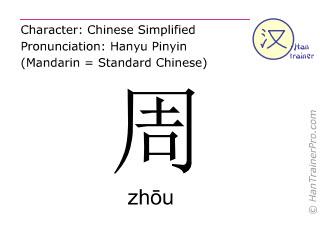 Chinese characters  ( zhou / zhōu ) with pronunciation (English translation: week )
