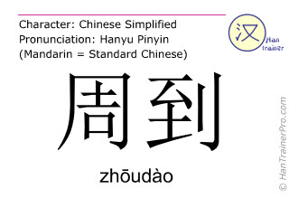 Chinese characters  ( zhoudao / zhōudào ) with pronunciation (English translation: thoughtful )
