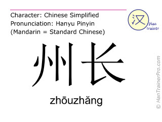 Chinese characters  ( zhouzhang / zhōuzhăng ) with pronunciation (English translation: governor )