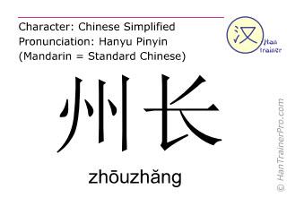 Chinesische Schriftzeichen  ( zhouzhang / zhōuzhăng ) mit Aussprache (Deutsche Bedeutung: Gouverneur )