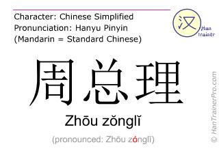 Chinese characters  ( Zhou zongli / Zhōu zŏnglĭ ) with pronunciation (English translation: premier Zhou )