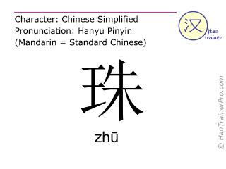 Caractère chinois  ( zhu / zhū ) avec prononciation (traduction française: perle )