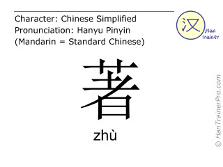 Chinese characters  ( zhu / zhù ) with pronunciation (English translation: outstanding )