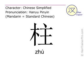 Chinesische Schriftzeichen  ( zhu / zhù ) mit Aussprache (Deutsche Bedeutung: Pfeiler )