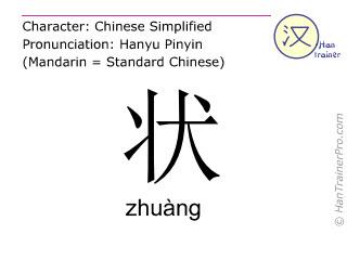 Caractère chinois  ( zhuang / zhuàng ) avec prononciation (traduction française: <m>certificat</m> )