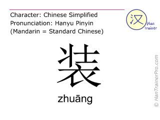 Chinesische Schriftzeichen  ( zhuang / zhuāng ) mit Aussprache (Deutsche Bedeutung: installieren )