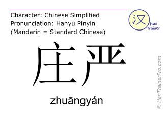 Chinesische Schriftzeichen  ( zhuangyan / zhuāngyán ) mit Aussprache (Deutsche Bedeutung: feierlich )