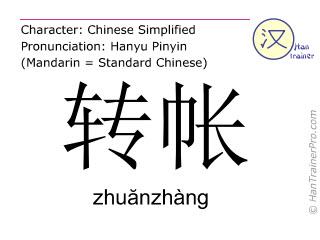 Chinesische Schriftzeichen  ( zhuanzhang / zhuănzhàng ) mit Aussprache (Deutsche Bedeutung: überweisen )