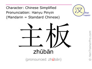 Chinese characters  ( zhuban / zhŭbăn ) with pronunciation (English translation: main board )