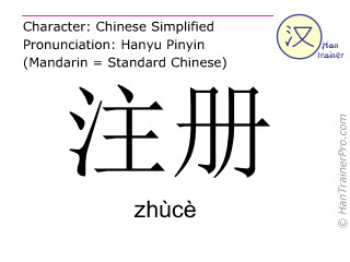 Chinese characters  ( zhuce / zhùcè ) with pronunciation (English translation: to register )