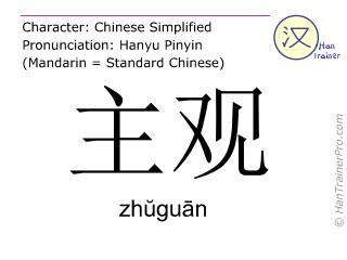 汉字  ( zhuguan / zhŭguān ) 包括发音 (英文翻译: subjective )